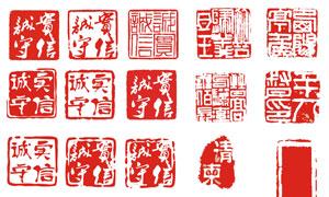 中国古典印章设计矢量素材图片