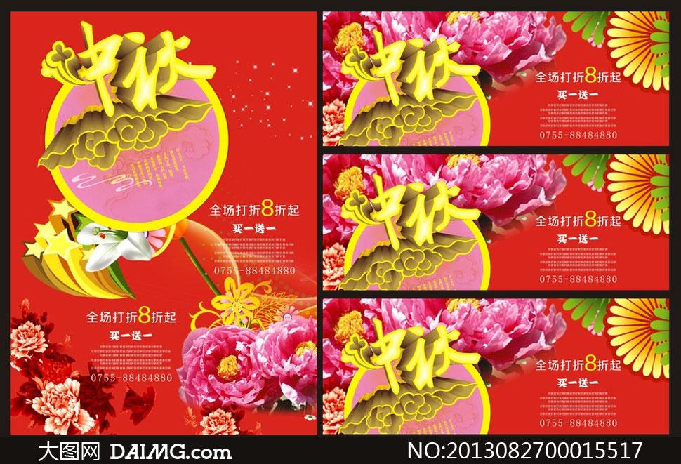 中秋节商场促销海报矢量素材 - 大图网设计素材下载