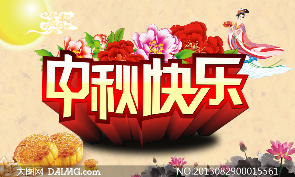 中秋快乐月饼海报设计psd源文件