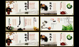 中国风大气茶画册设计模板PSD源文件