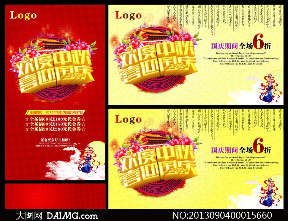 欢度中秋喜迎国庆海报设计矢量素材