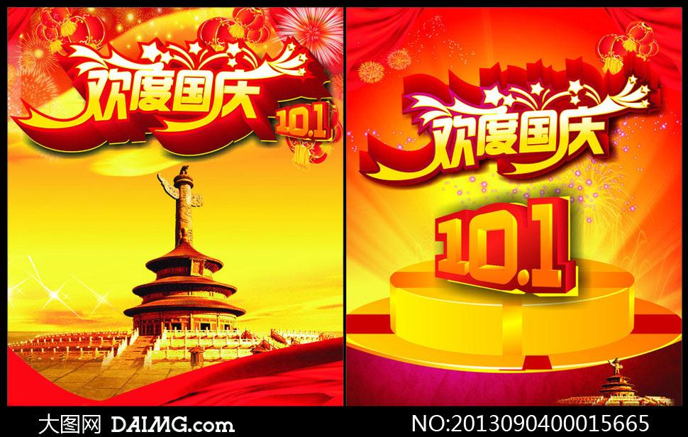 国庆节喜庆海报背景设计矢量素材