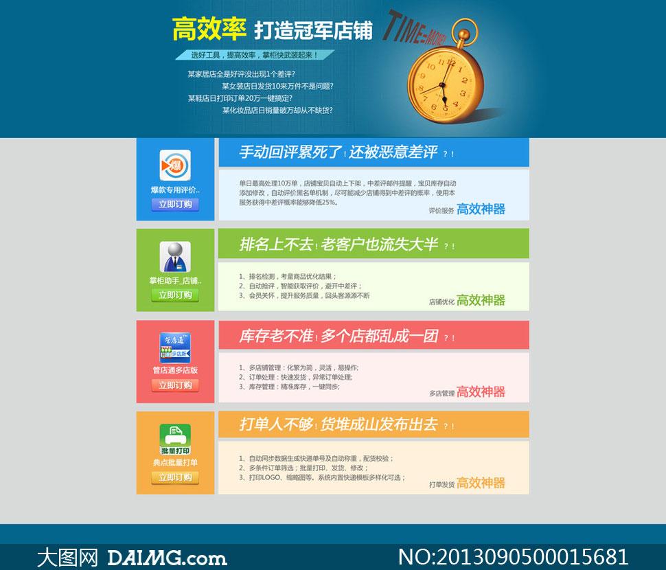 淘宝服务专题页面设计psd素材