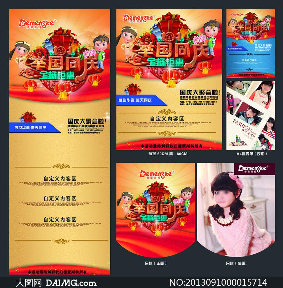 专卖店国庆促销广告设计PSD源文件