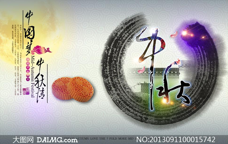 中国风月饼广告背景设计psd源文件