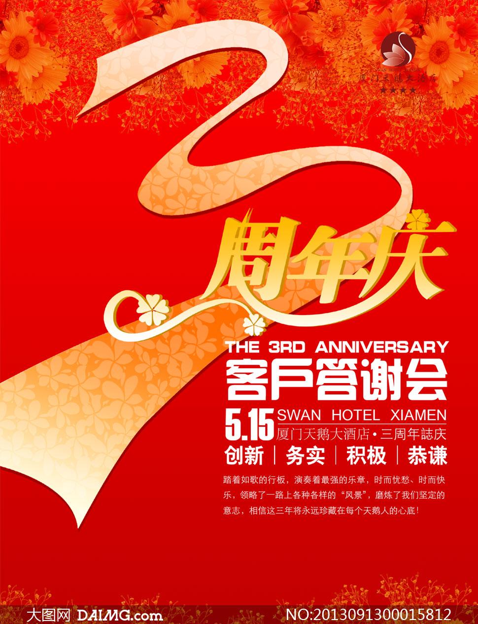酒店3周年店庆海报设计psd源文件