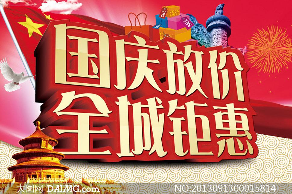 国庆节字体钜惠表格v字体PSD源文件-大图网设探索全城中国近代化绘制图片