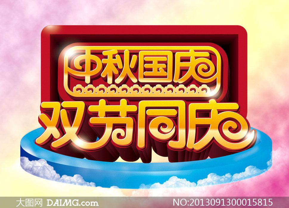 中秋国庆双节同庆字体设计PSD源文件