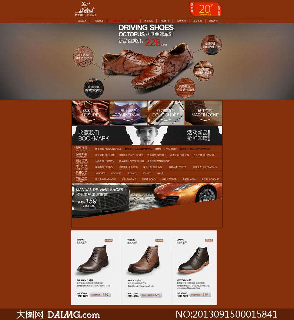天猫皮鞋店铺首页装修模板psd素材 - 大图网设计素材图片