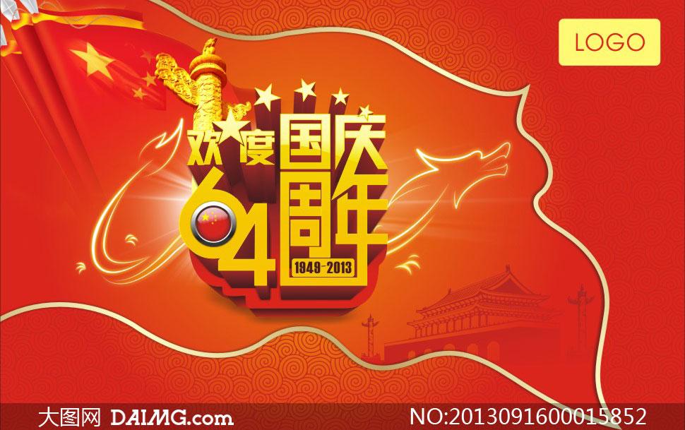 欢度国庆64周年海报设计矢量素材