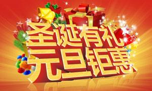 圣诞有礼元旦钜惠海报设计矢量素材