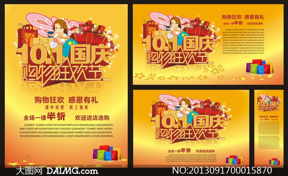 国庆购物狂欢节海报设计矢量素材