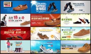 淘宝男鞋海报设计集合PSD源文件