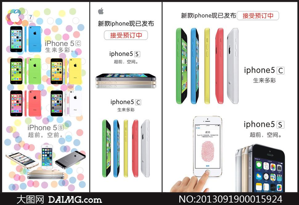 苹果iphone5s和iphone5c预订海报矢量素材