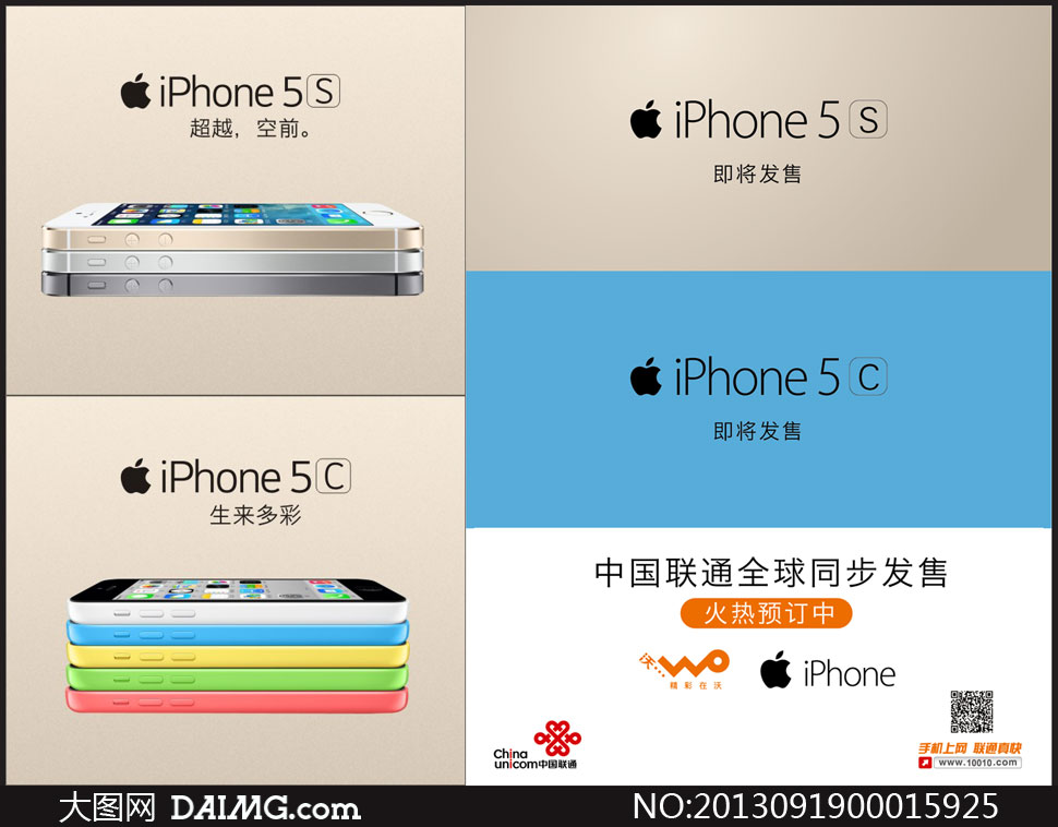 中国联通 苹果产品 iPhone5S iPhone5C iPhone IOS7 新款苹果 苹果5S 苹果5C 苹果 苹果手机 手机预订 火热预订 手机上网 联通真快 苹果标志 联通标志 二维码 生来多彩 超前空前 智能机 手机海报 预订海报 海报设计 广告设计模板 矢量素材