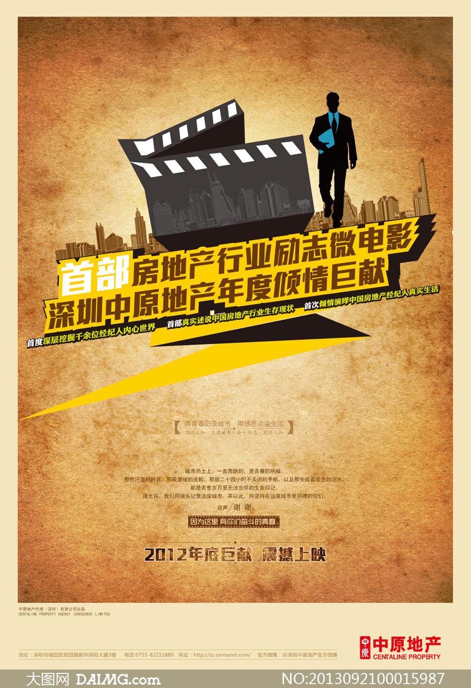 房地产行业励志微电影海报矢量素材