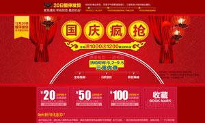 天猫国庆节专题顶部设计PSD素材