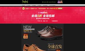 淘宝鞋店双11专题模板PSD源文件