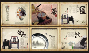 中国风大气茶文化画册模板矢量素材