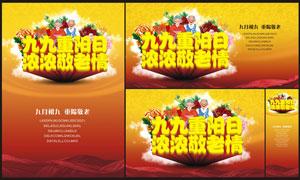 九九重陽節海報背景設計矢量素材