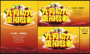 重阳节敬老海报设计矢量素材