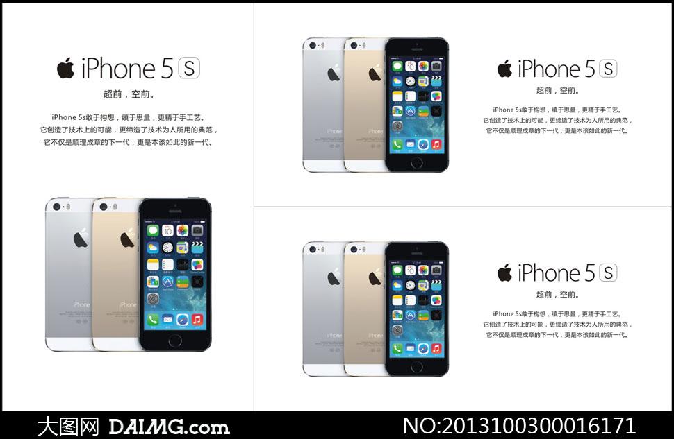 苹果iphone5s手机海报设计矢量素材