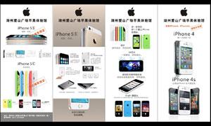 苹果手机店iPhone5S新品发布海报矢量素材