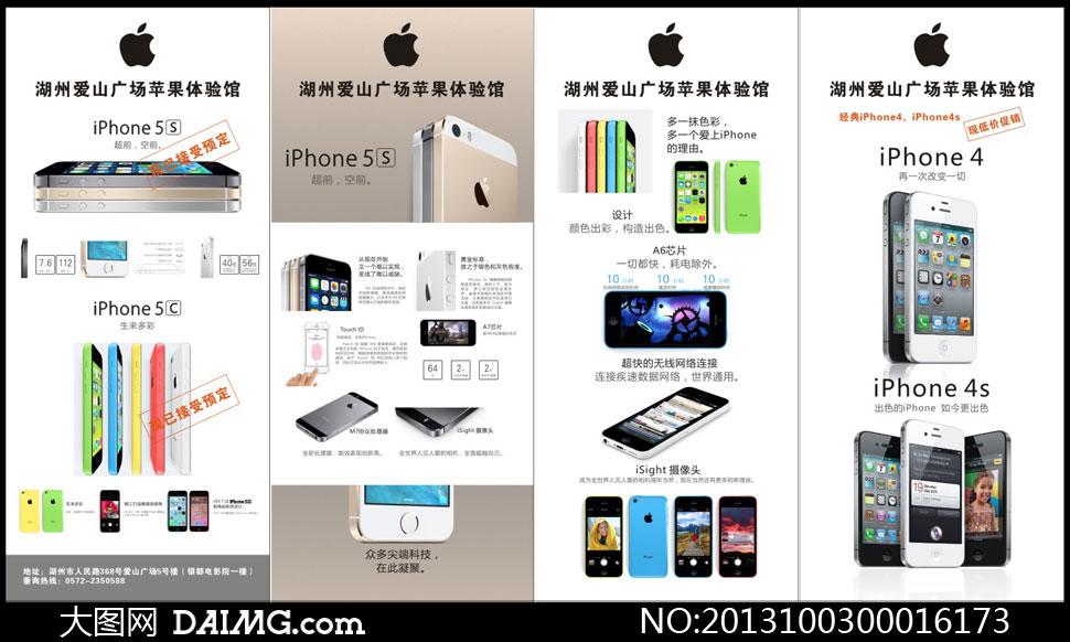 苹果手机店iphone5s新品发布海报矢量素材图片