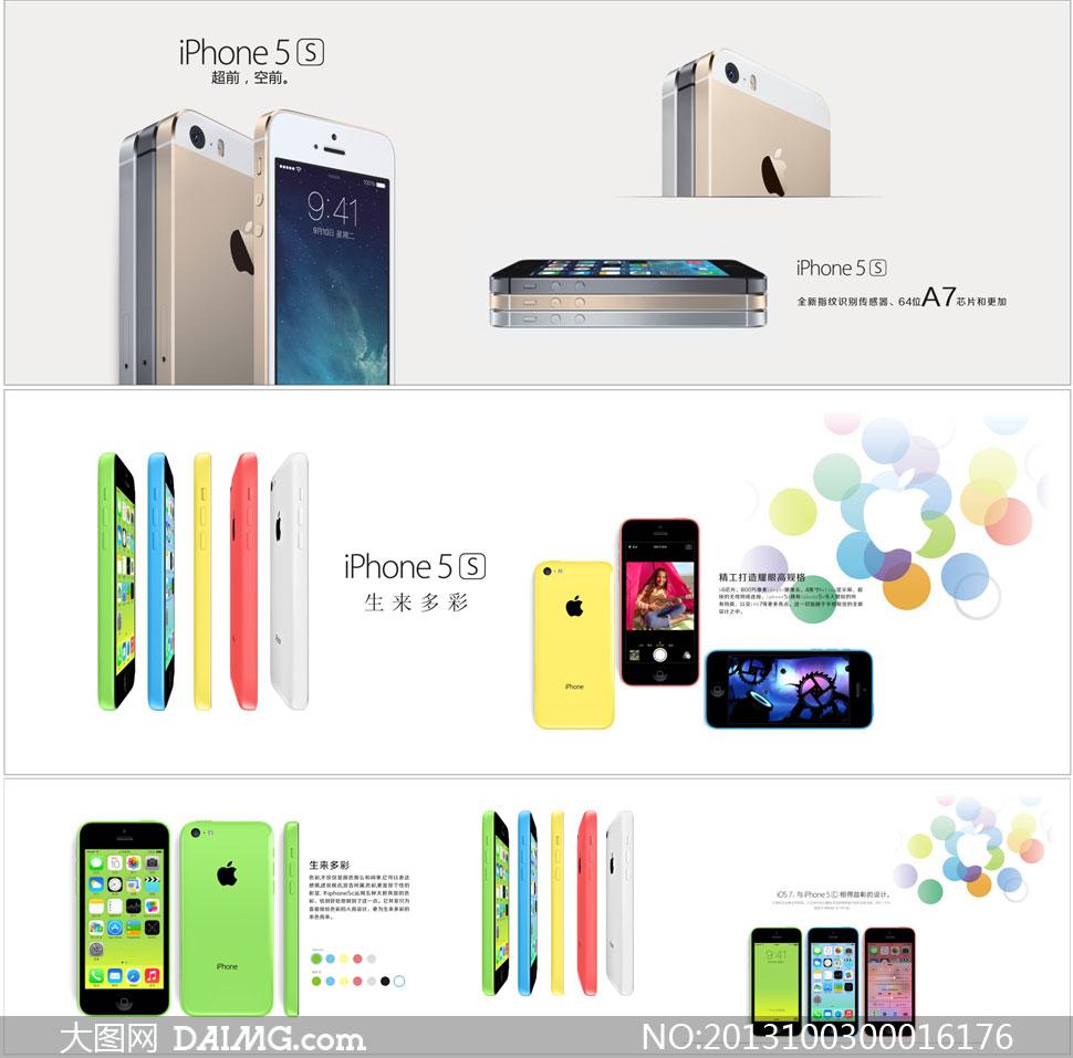 苹果iphone5s新品产海报设计矢量素材