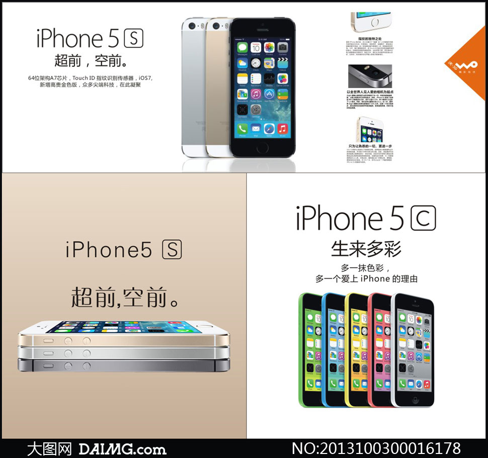 苹果iphone5s手机广告设计矢量素材
