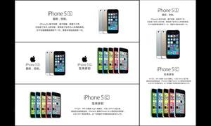 苹果iPhone5S新品发布海报矢量素材