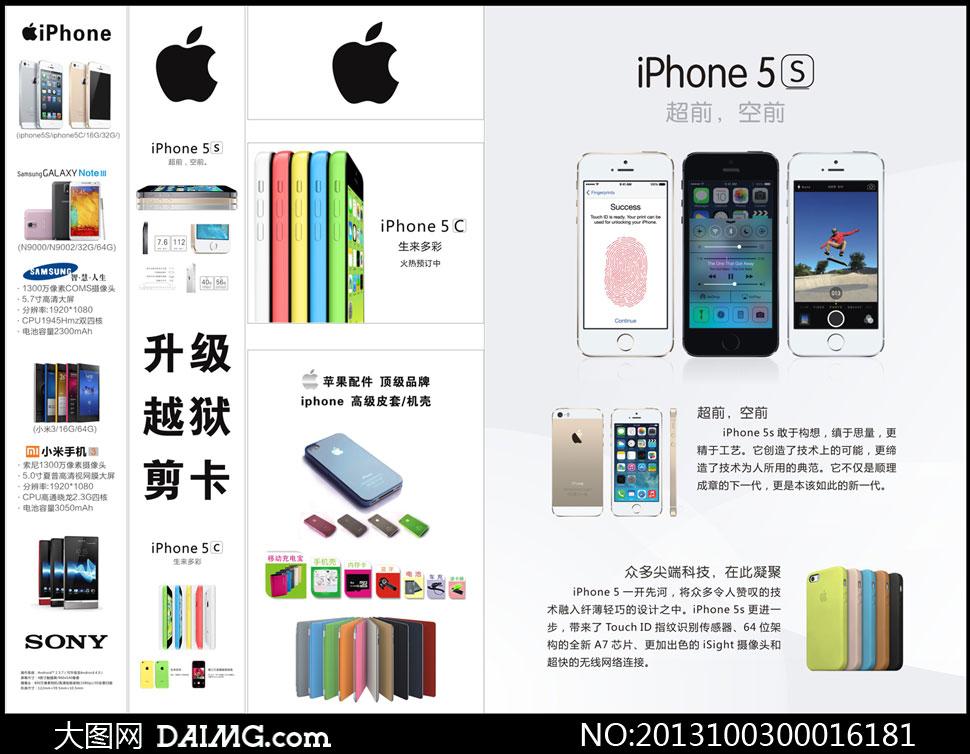 苹果手机维修店活动海报矢量素材