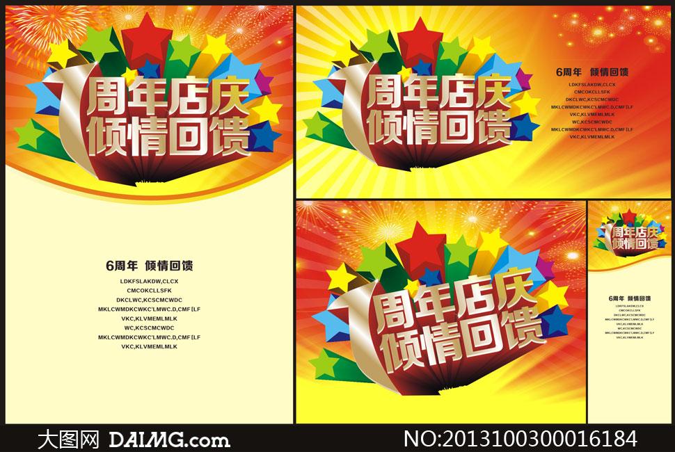 周年店庆商场促销海报设计矢量素材