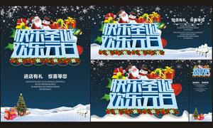 圣诞元旦商场活动海报设计矢量素材