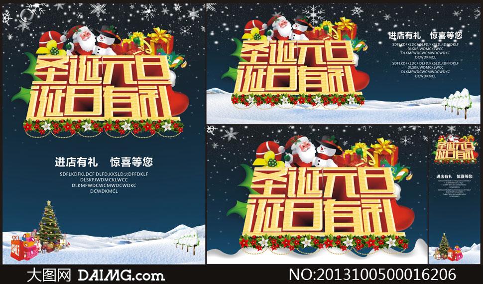 圣诞元旦商店活动海报设计矢量素材