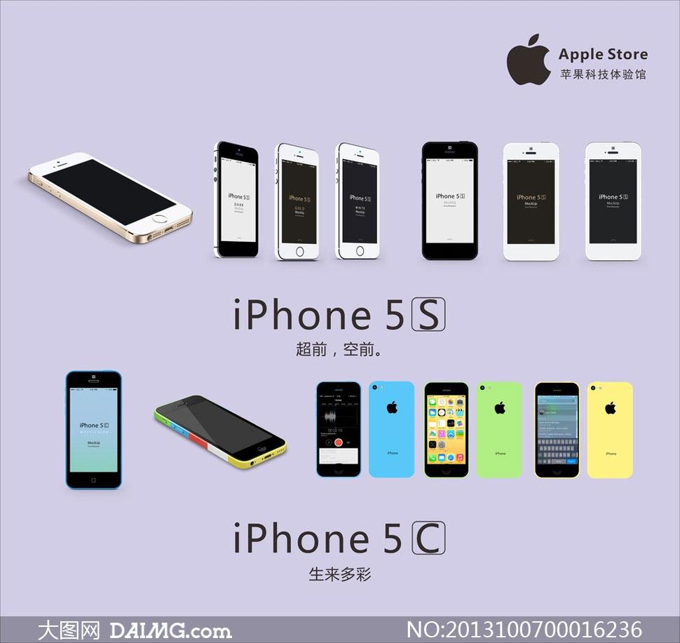 苹果手机店iphone5s体验馆海报矢量素材