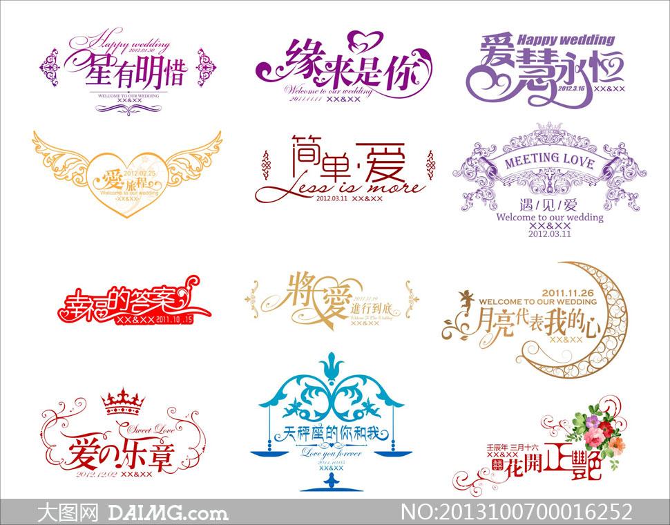 婚庆公司字体logo设计矢量素材