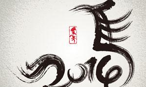2013马年水墨艺术字设计矢量素材