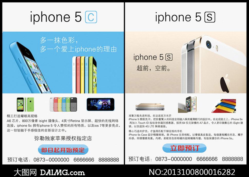 苹果iphone5s预售海报设计psd源文件