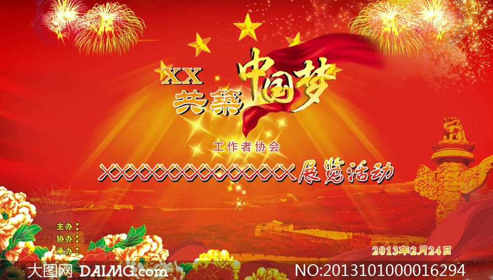 中国梦活动晚会背景设计矢量素材
