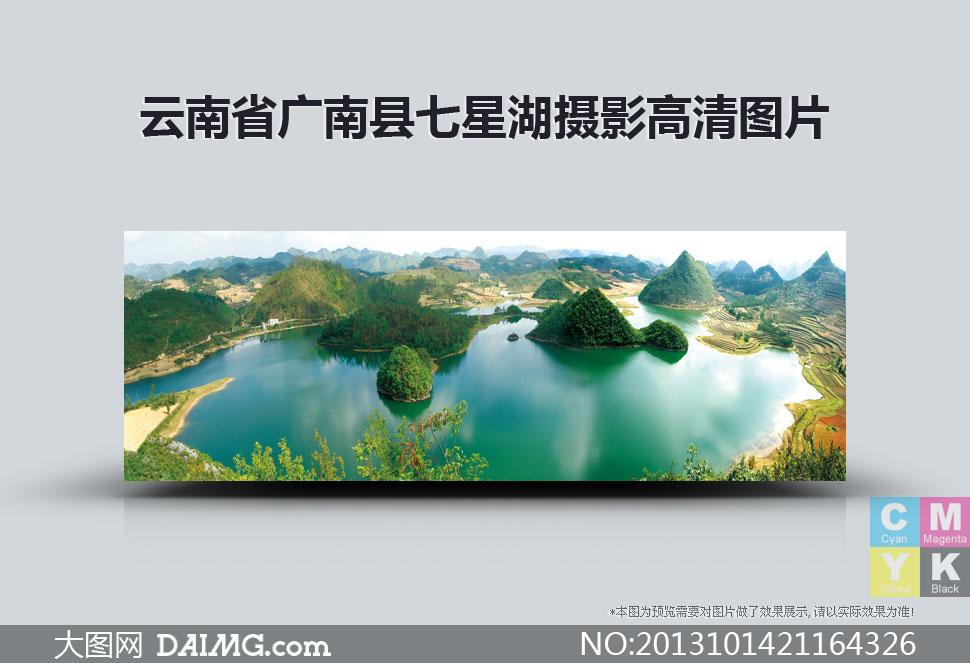 云南文山州广南七星湖摄影高清图片