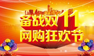 淘宝备战双11促销海报PSD源文件