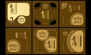 普洱茶包裝設計矢量素材