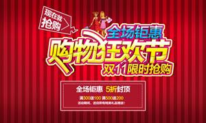 淘宝双11购物狂欢节海报PSD素材