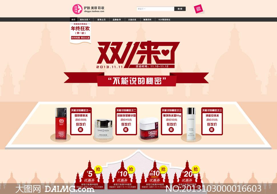 网页广告海报设计广告设计模板psd分层素材源文件