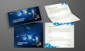蓝色高档邀请函模板PSD源文件