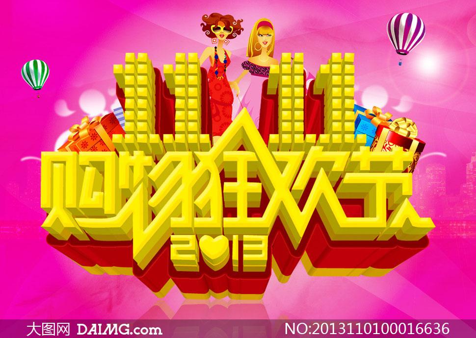 天猫双十一双11光棍节购物狂欢节时尚女郎热气球美女