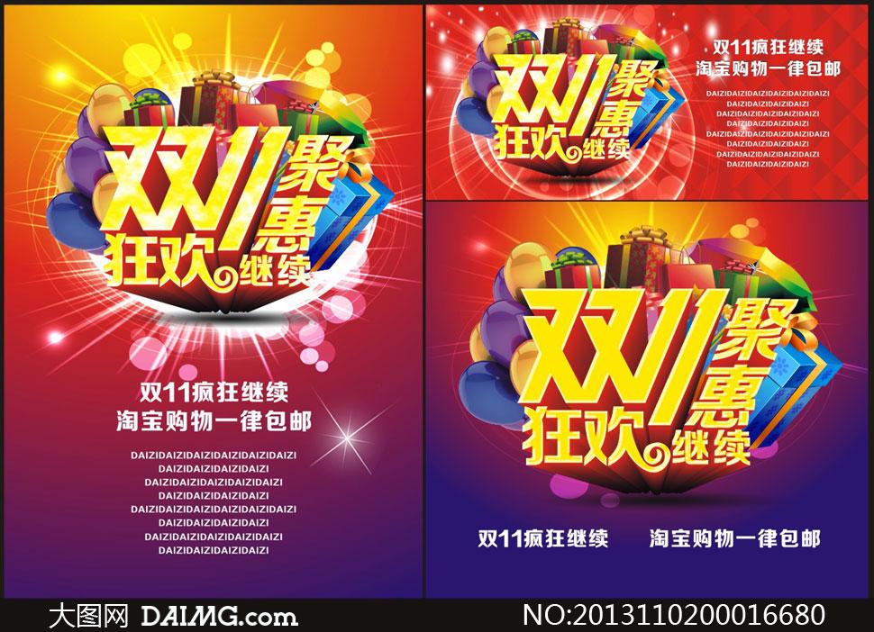 天猫双11聚惠活动海报设计矢量素材