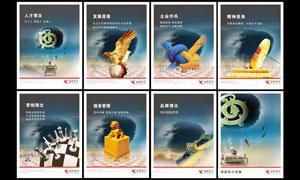 中国风企业文化水墨风格展板PSD源文件