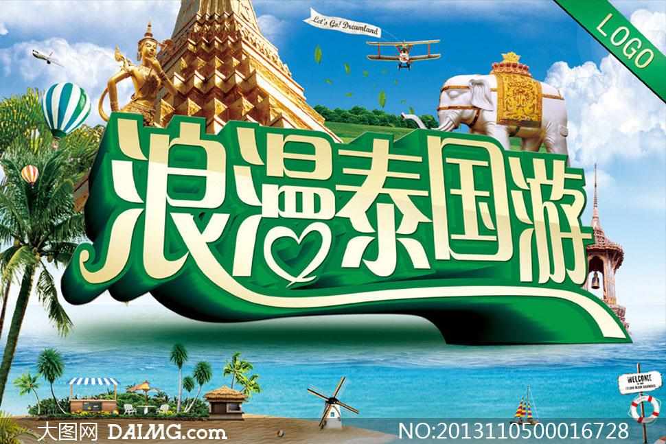 浪漫泰国游旅游海报设计psd源文件